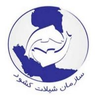 سازمان شیلات کشور