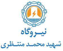 نیروگاه شهید محمد منتظری